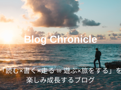 Blog Chronicle