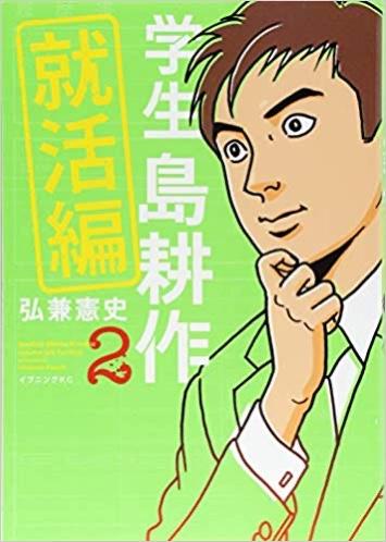 【感想ネタバレ】『学生 島耕作 就活編1巻、2巻』弘兼憲史【著】