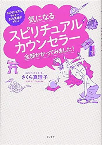 【本物】スピリチュアルカウンセリングを受けたみた体験談が読める本