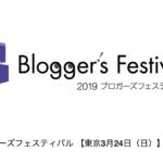ブロガーズフェスティバル2019