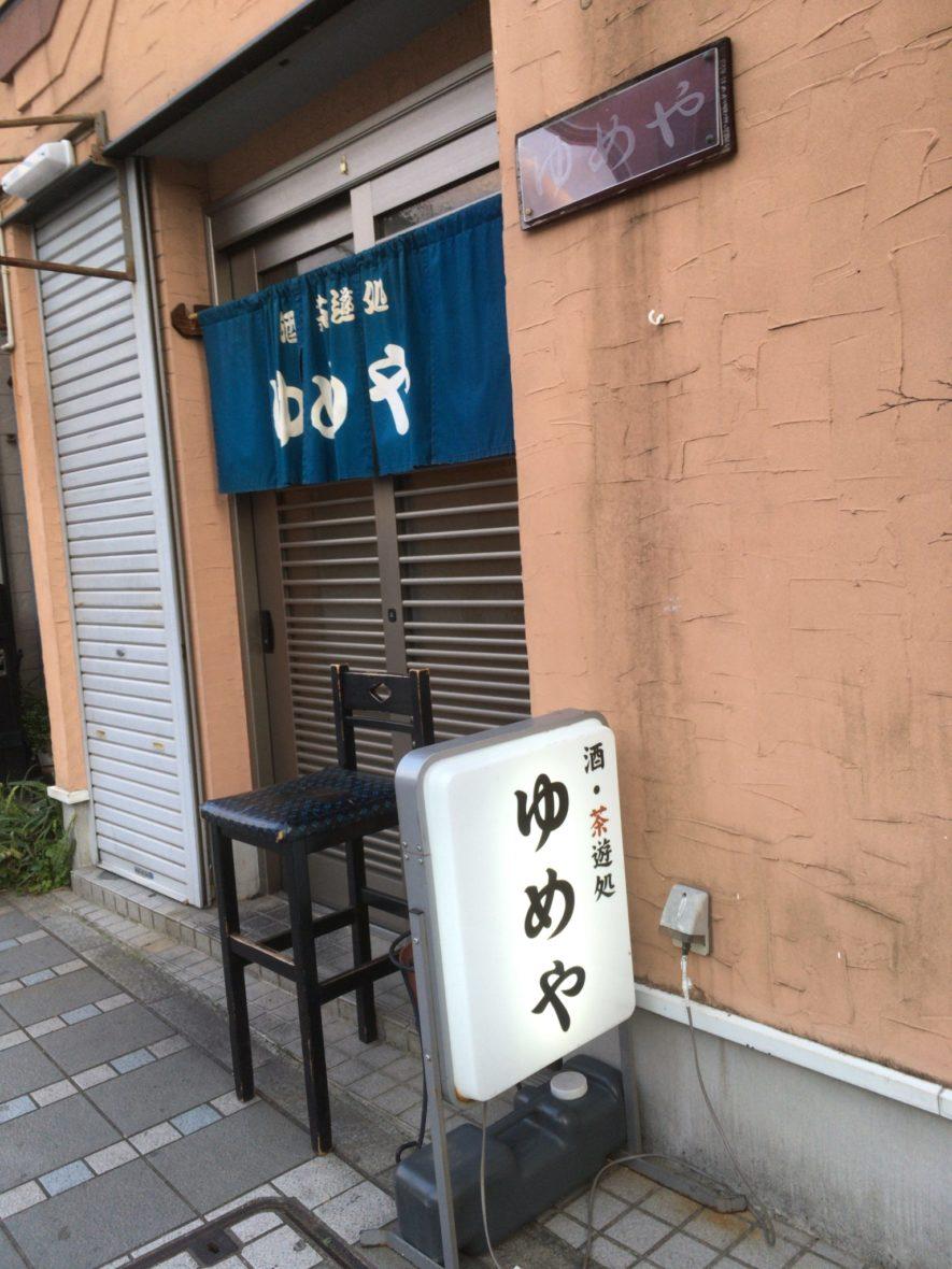 横須賀中央駅周辺のおすすめ居酒屋3選【その1:ゆめや】