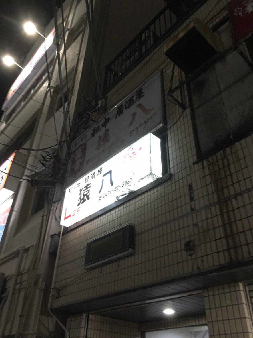 千葉県西船橋の不思議な中華料理店『猿八』【基本情報】