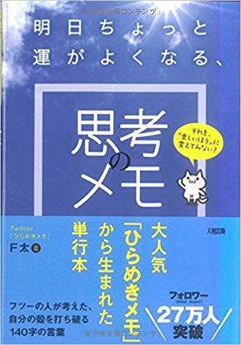 【感想】心が軽くなる、気持ちが軽くなる言葉がわかる本『思考のメモ』