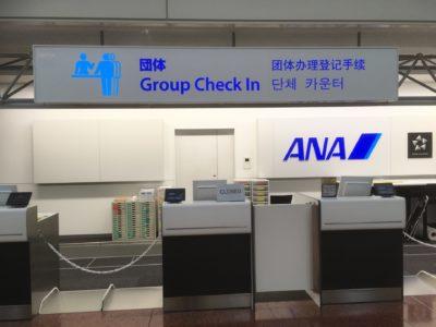 羽田空港国内線ANA団体カウンター場所は6番時計台、保安検査Dの右