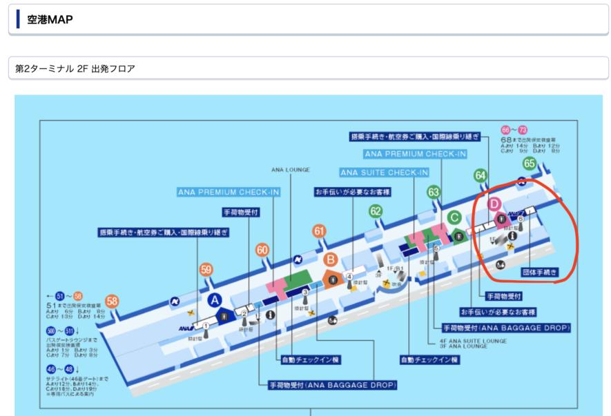 羽田空港ANA団体カウンター