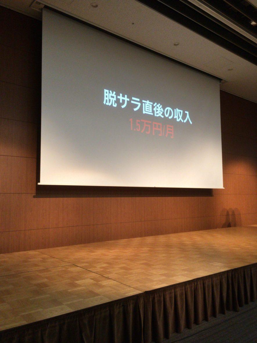 jMatsuzakiさんのブロフェス2019講演のスライド集