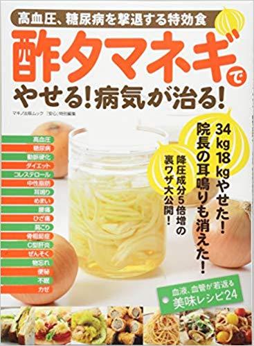 酢タマネギ