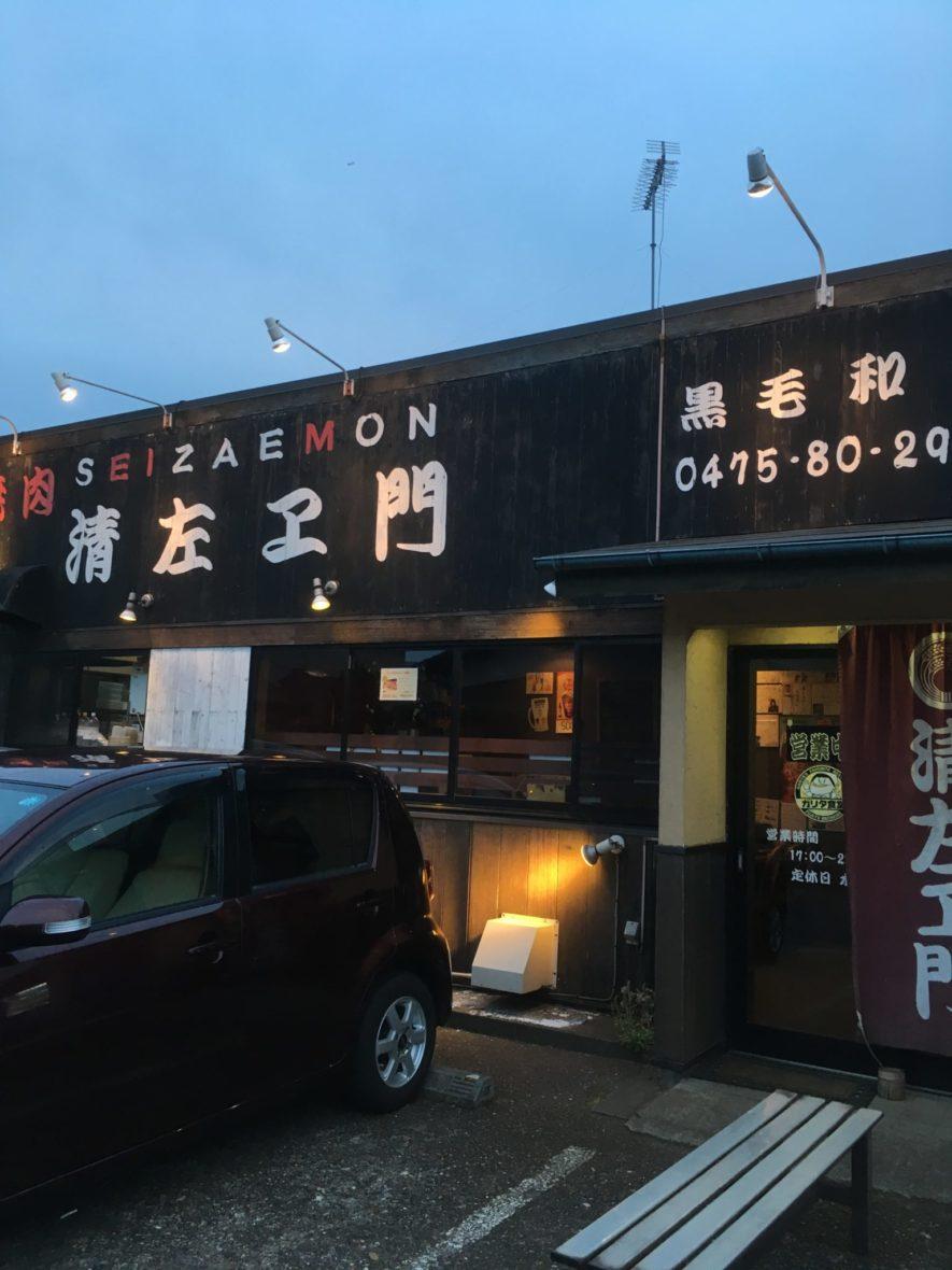 千葉県成東のおすすめ焼肉店『清左ヱ門 千葉本店』【食レポ体験記】