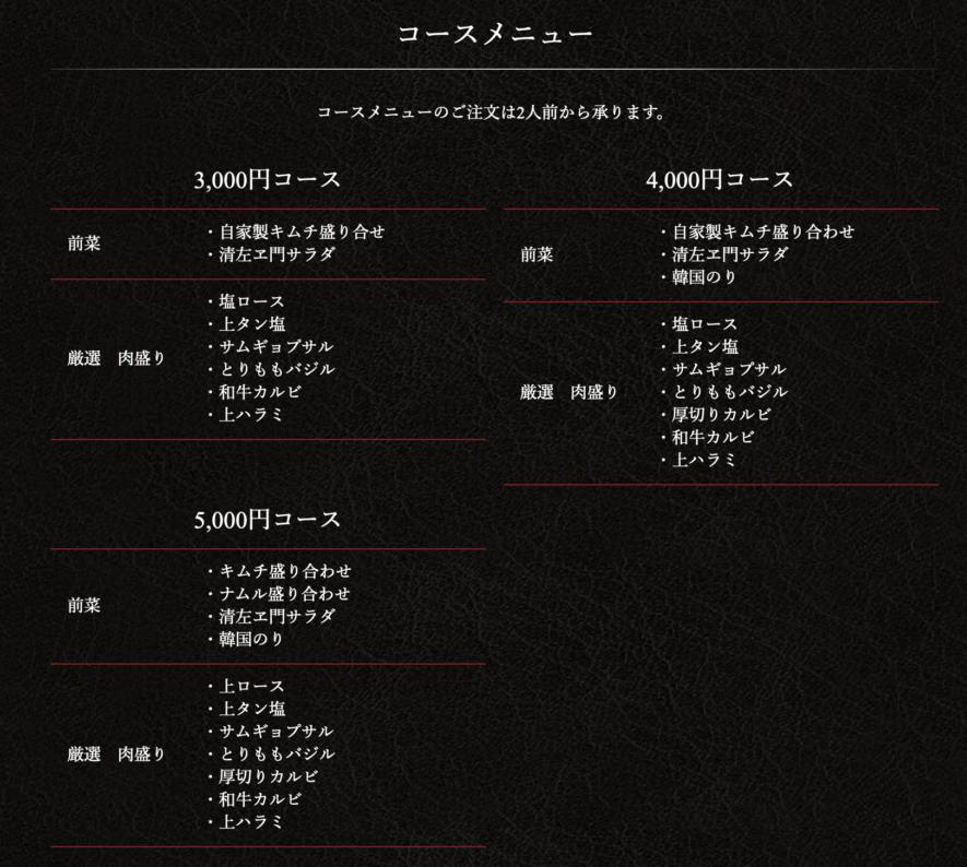 『清左ヱ門 千葉本店』の3,000円コース