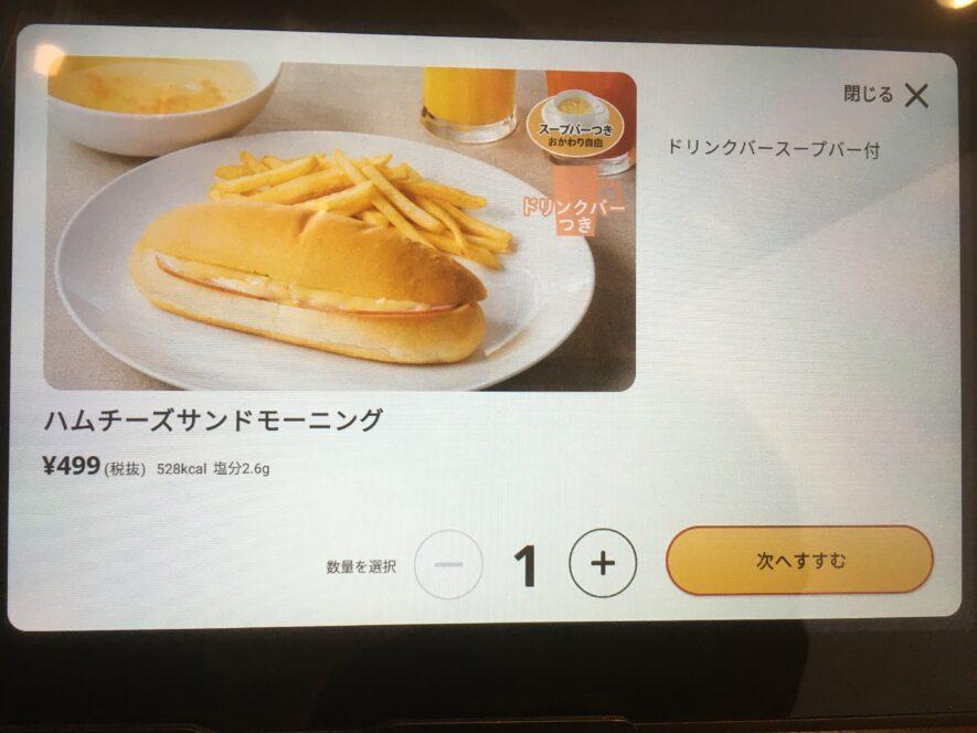 ジョナサン朝食メニュー