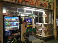 ゲームパーク石神井