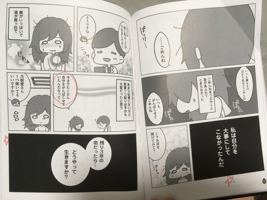 適応障害が漫画でよくわかる本
