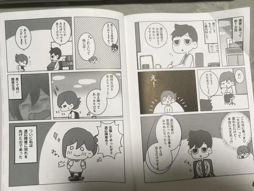 適応障害のことが漫画でよくわかる本