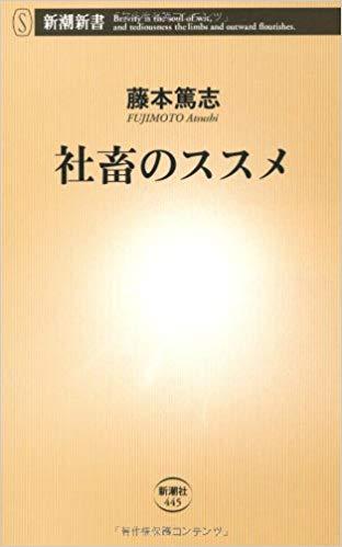 【感想】社畜になりたくないなら読む本『社畜のススメ』【奴隷解放】