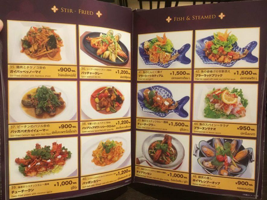 タイ料理サイアムクイジーン