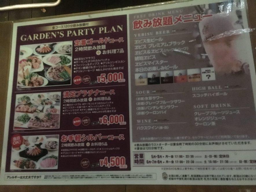 YEBISU霞ヶ関店ビアガーデン