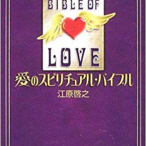 愛のスピリチュアル・バイブル
