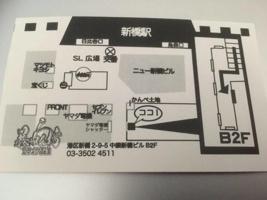 新橋カラオケBAR暴れん坊