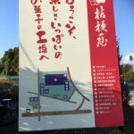 桔梗屋信玄餅工場テーマパーク