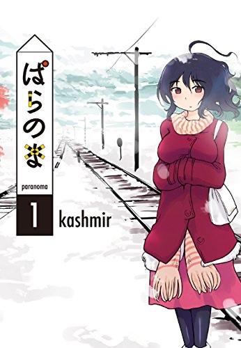 『ぱらのま1巻』は、鉄道の旅が好きな人におすすめ