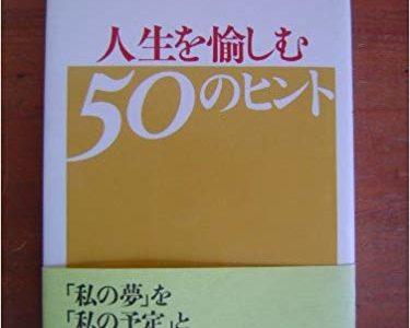 人生を愉しむ50のヒント