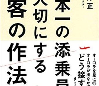 日本一の添乗員