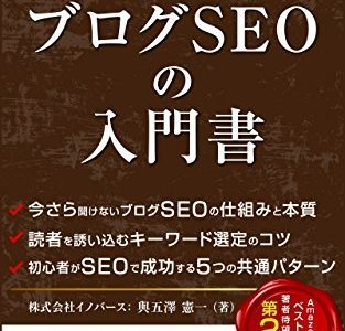 ブログSEOの入門書