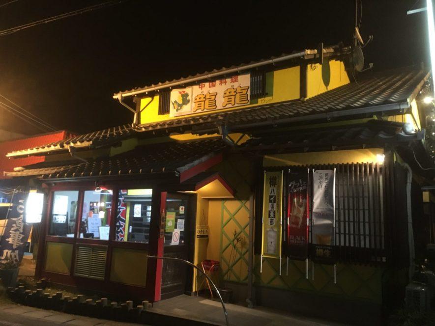 千葉県旭市中華料理ロンロン