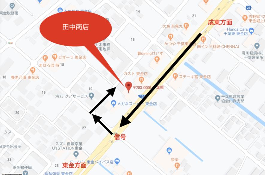 田中商店 東金店
