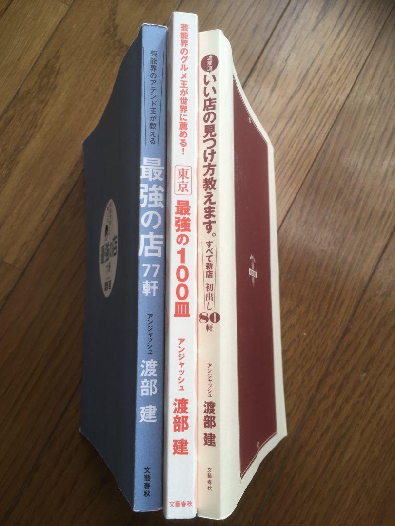 アンジャッシュ渡部のグルメ本を読む理由と、おすすめ書籍4冊まとめ
