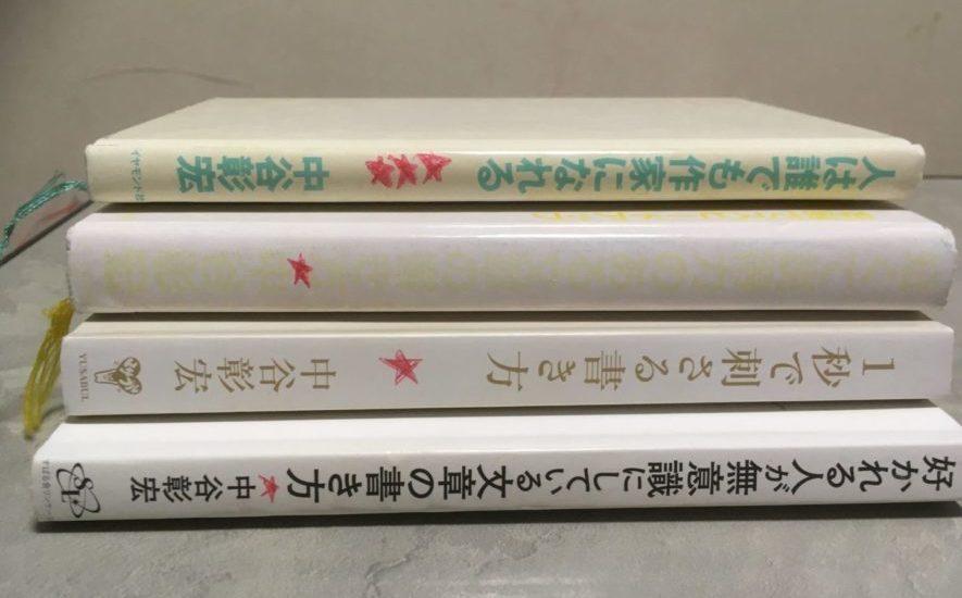 中谷 彰宏の本