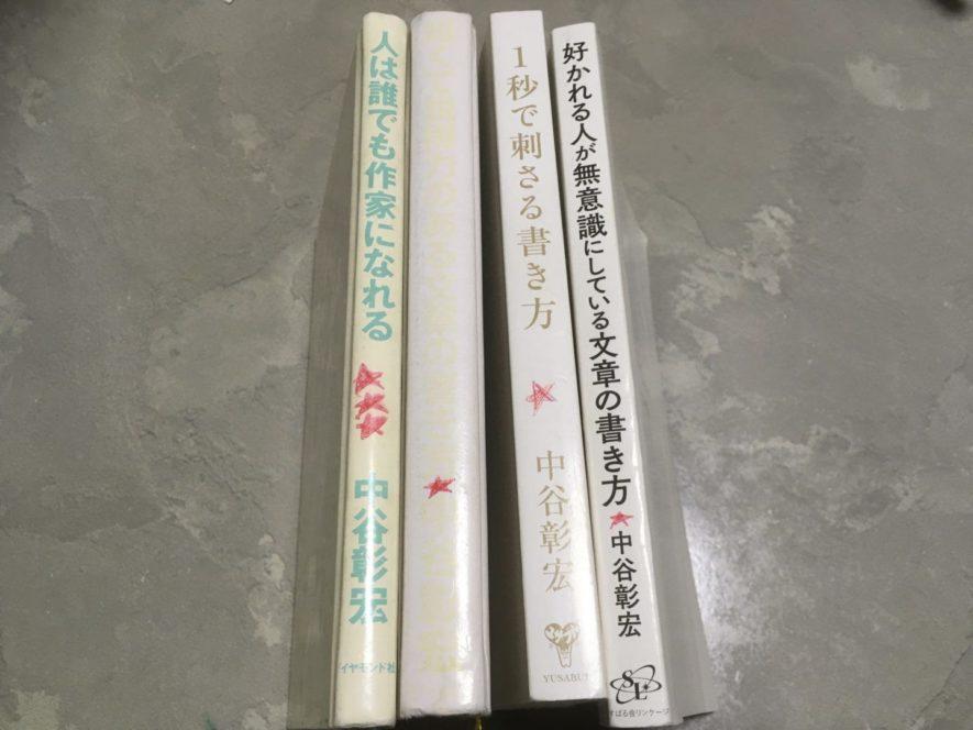 中谷 彰宏文章の書き方おすすめ本
