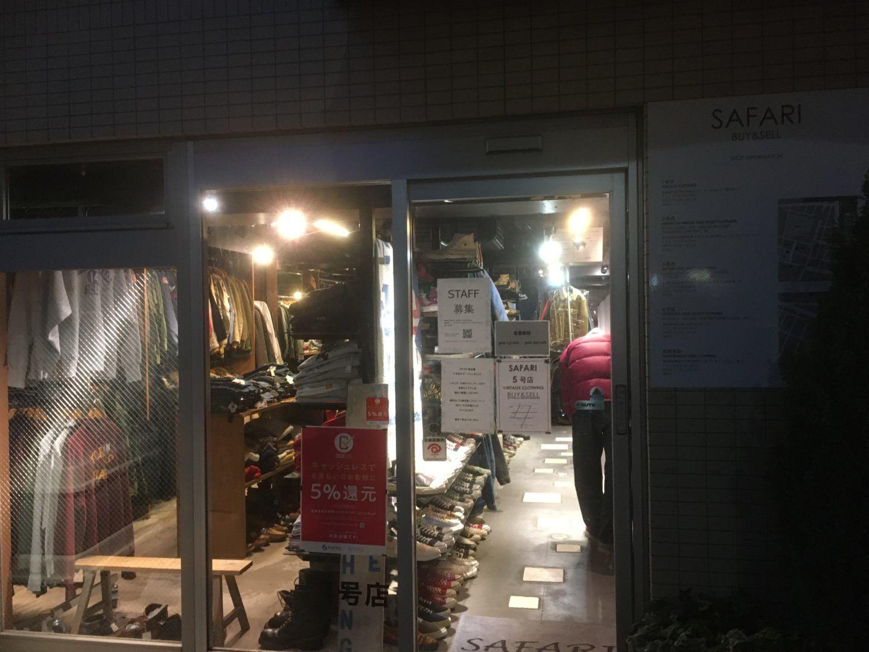 サファリ1号店