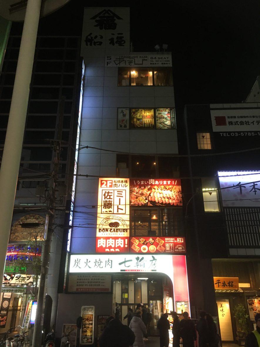船橋漁師酒場SAKABA