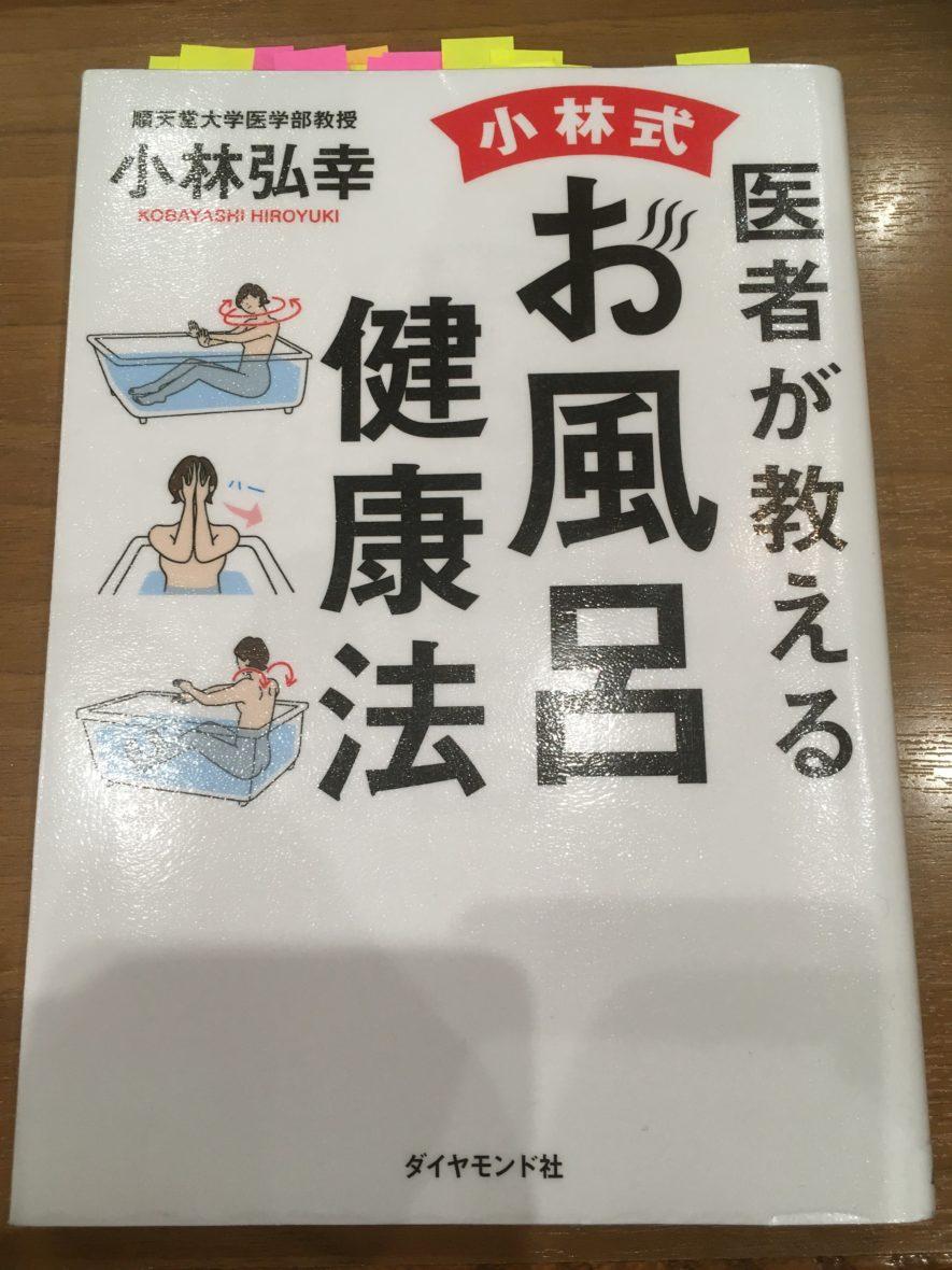 お風呂健康法