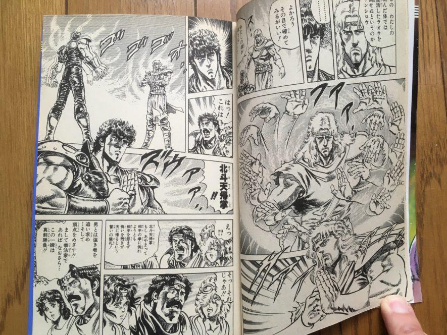 おすすめ漫画ランキング北斗の拳