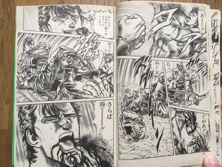 北斗の拳ジュウザ「おすすめ漫画ランキング」