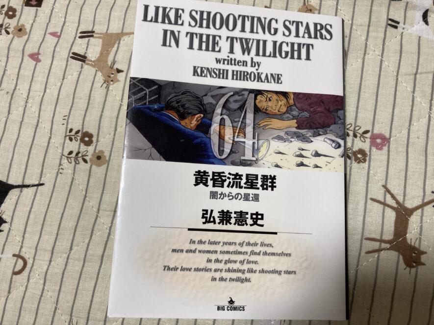 第4位 黄昏流星群(65巻、連載中)
