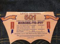 リーバイス501シュリンクトゥフィット