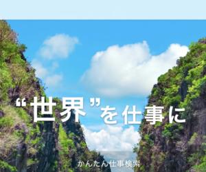 フォーラムジャパン