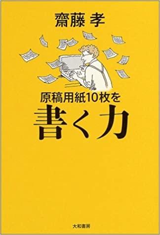 【書評・要約】ブログで4000文字が書ける本『原稿用紙10枚を書く力』【齋藤孝】