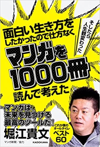 堀江貴文マンガ1000冊