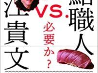 堀江貴文VS鮨職人