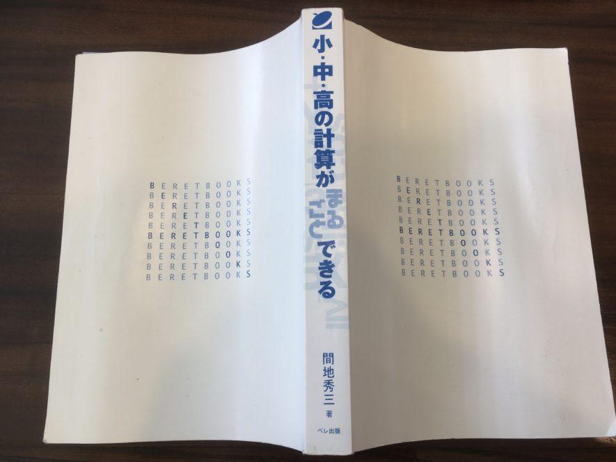 おすすめ高校数学参考書