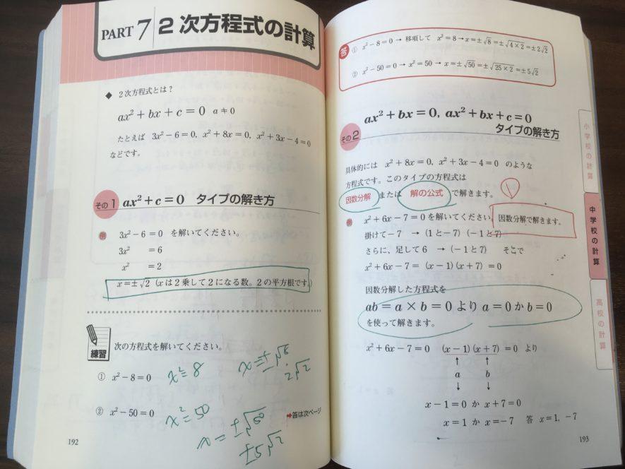 高校数学おすすめ参考書