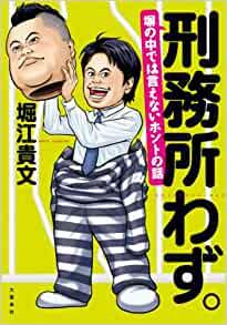 刑務所わず