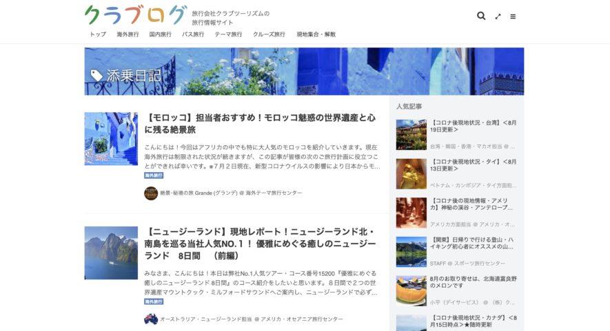 添乗員のブログ