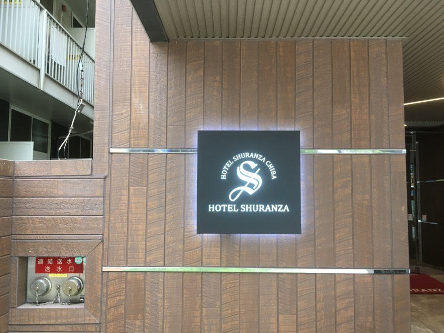 ホテルシュランザCHIBA