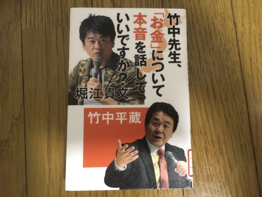 読書日記、竹中先生お金について本音を話していいですか