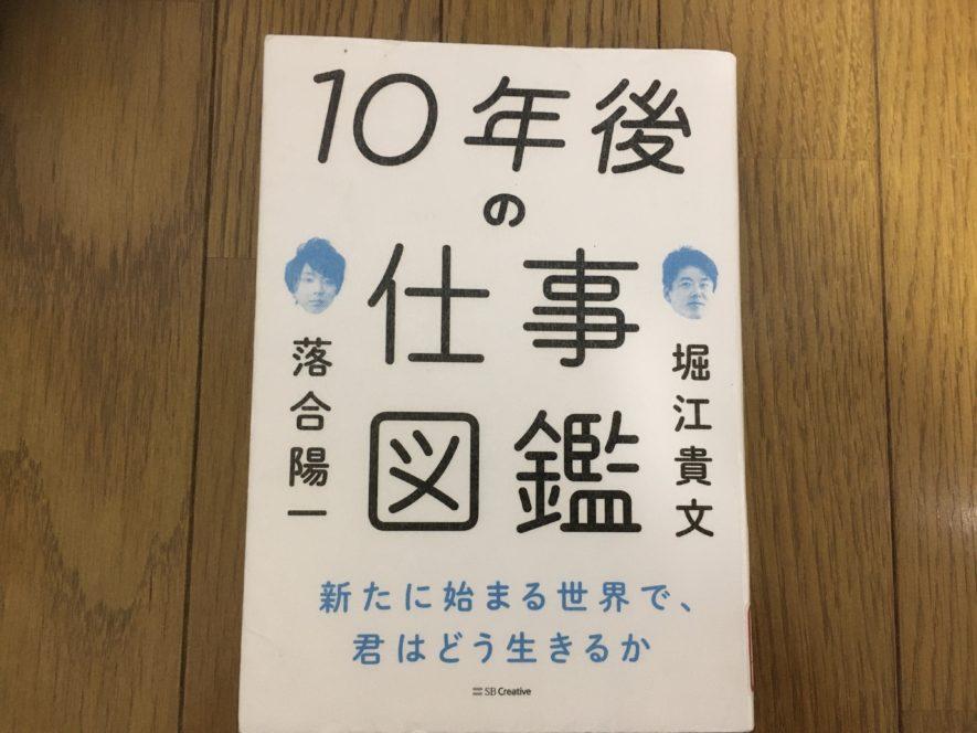 読書日記、10年後の仕事図鑑